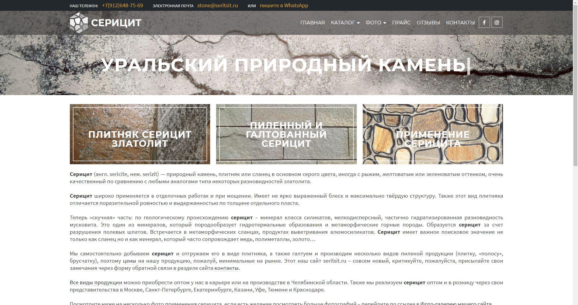 seritsit.ru