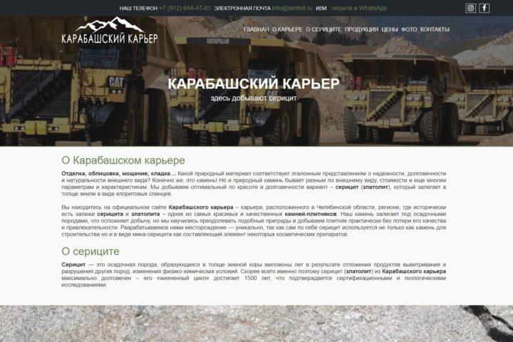 Оптимизация сайта под ключ Карабаш вывод сайта в топ яндекс Улица Хлобыстова