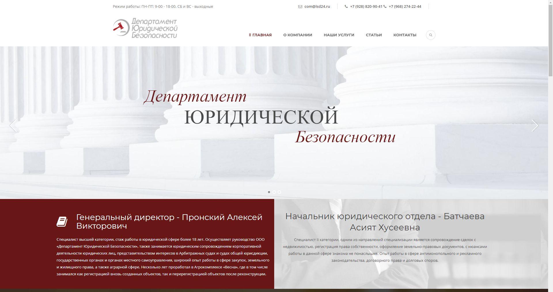 Департамент юридической безопасности